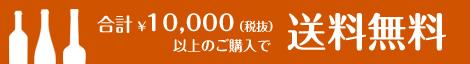 合計10,000円以上のご購入で送料無料