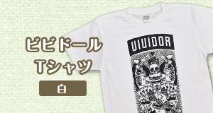 ビビドールTシャツ