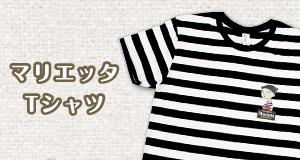 マリエッタTシャツ